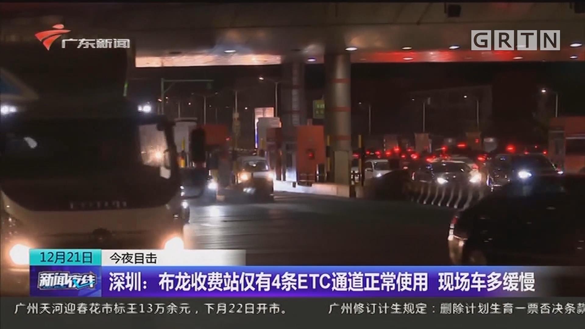 今夜目击 深圳:布龙收费站仅有4条ETC通道正常使用 现场车多缓慢