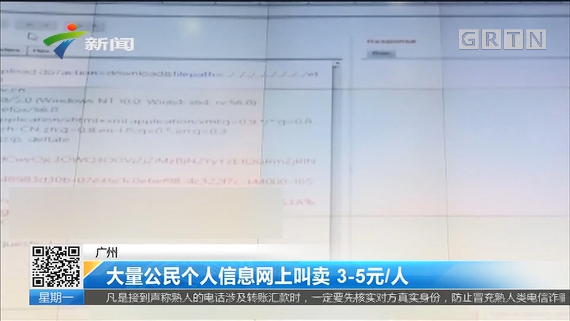 广州 大量公民个人信息网上叫卖 3-5元/人
