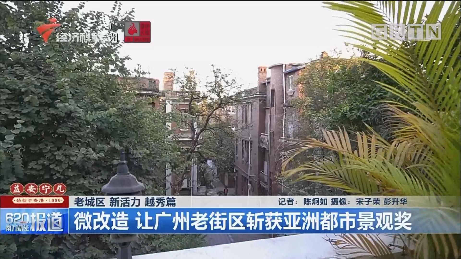 老城区 新活力 越秀篇:微改造 让广州老街区斩获亚洲都市景观奖