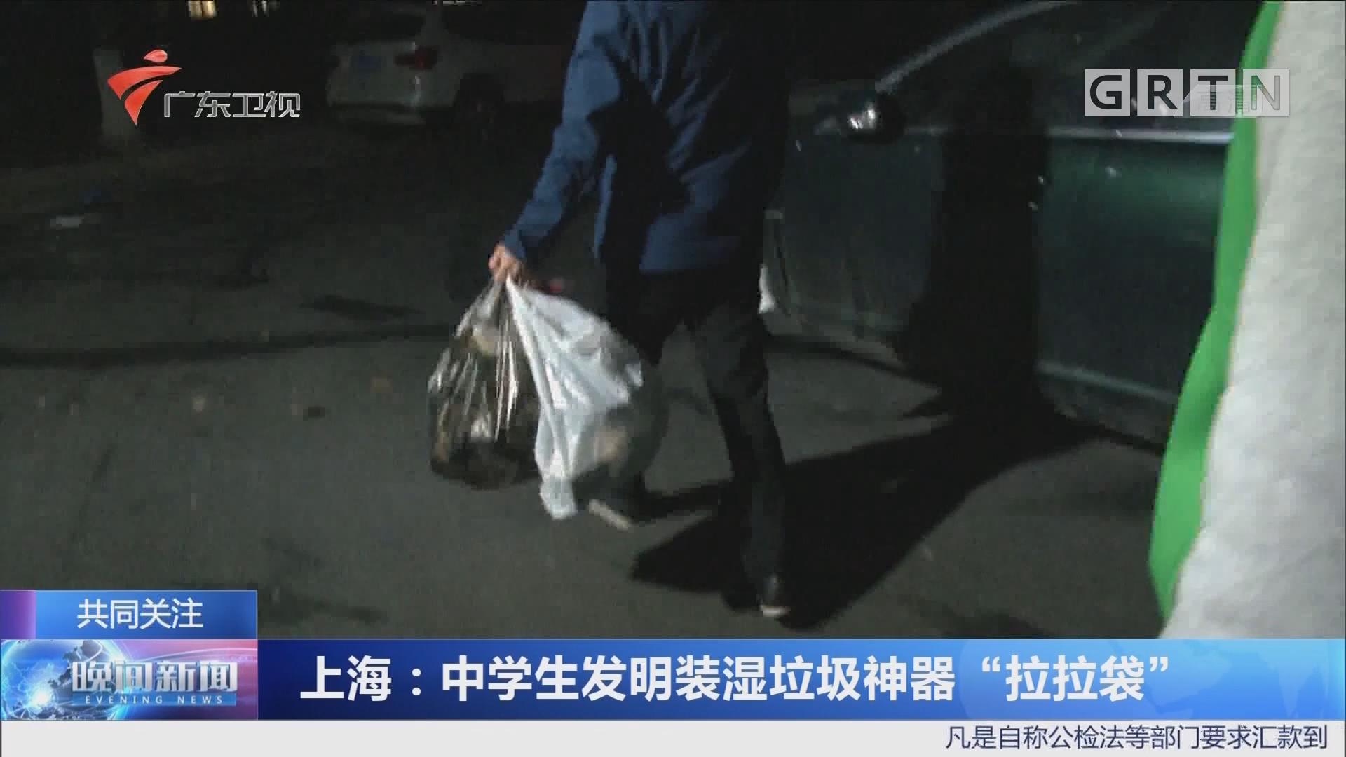 """上海:中学生发明装湿垃圾神器""""拉拉袋"""""""