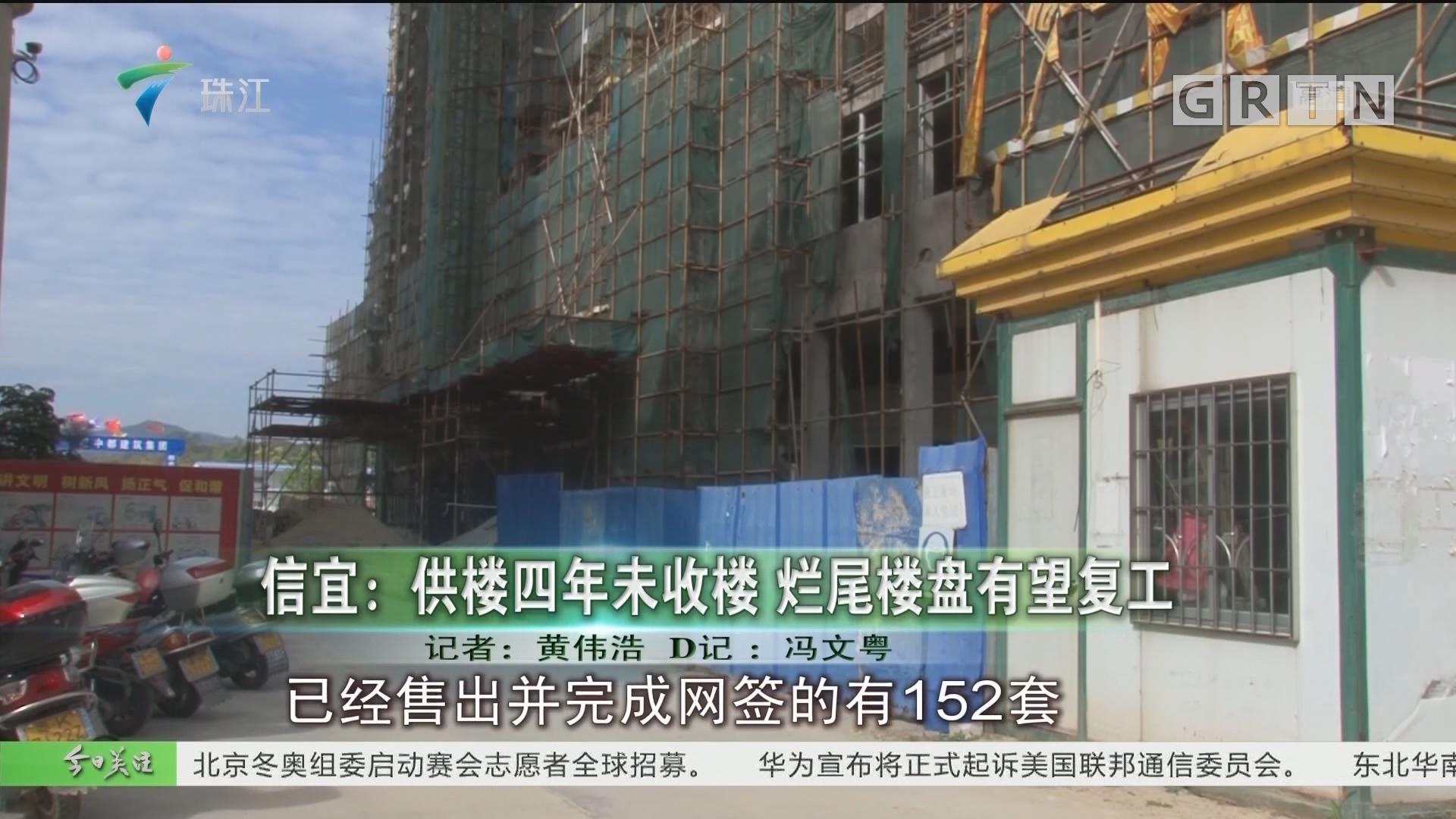 信宜:供楼四年未收楼 烂尾楼盘有望复工