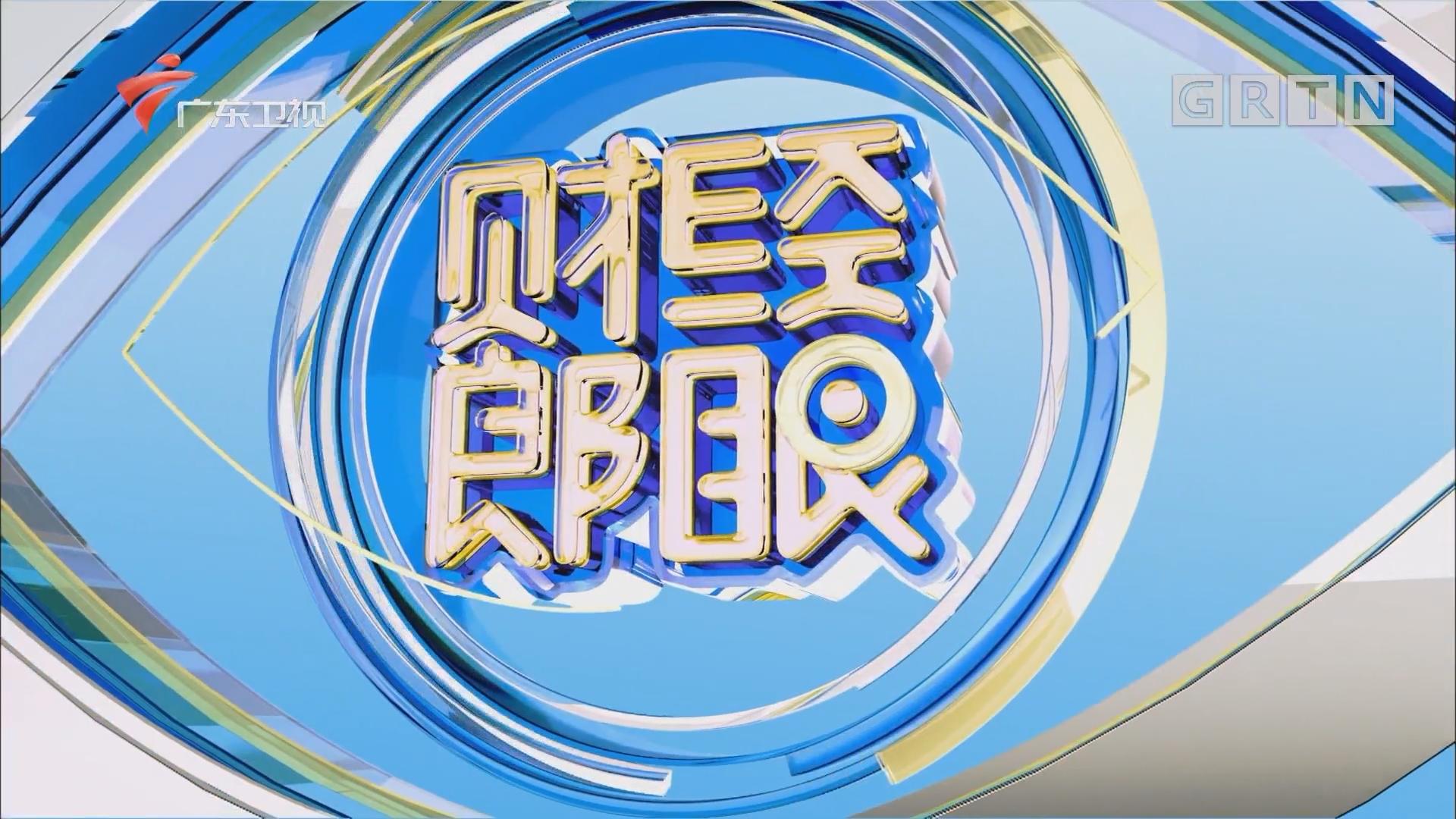[HD][2019-12-30]财经郎眼:直播电商有多火?·笛一声