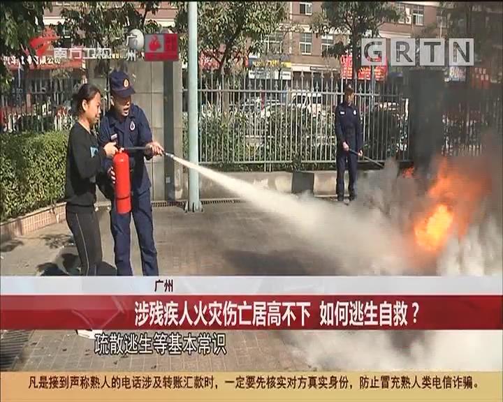 广州 涉残疾人火灾伤亡居高不下 如何逃生自救?