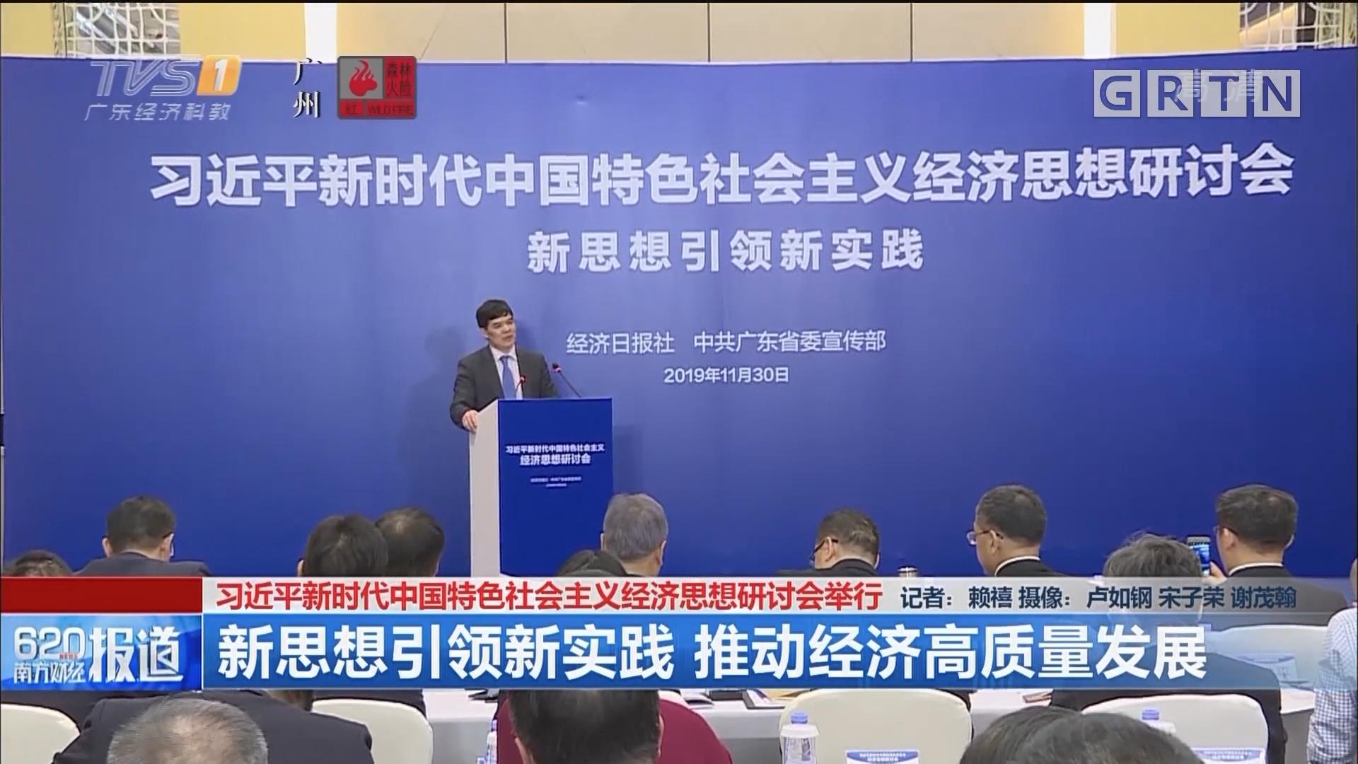 习近平新时代中国特色社会主义经济思想研讨会举行:新思想引领新实践 推动经济高质量发展