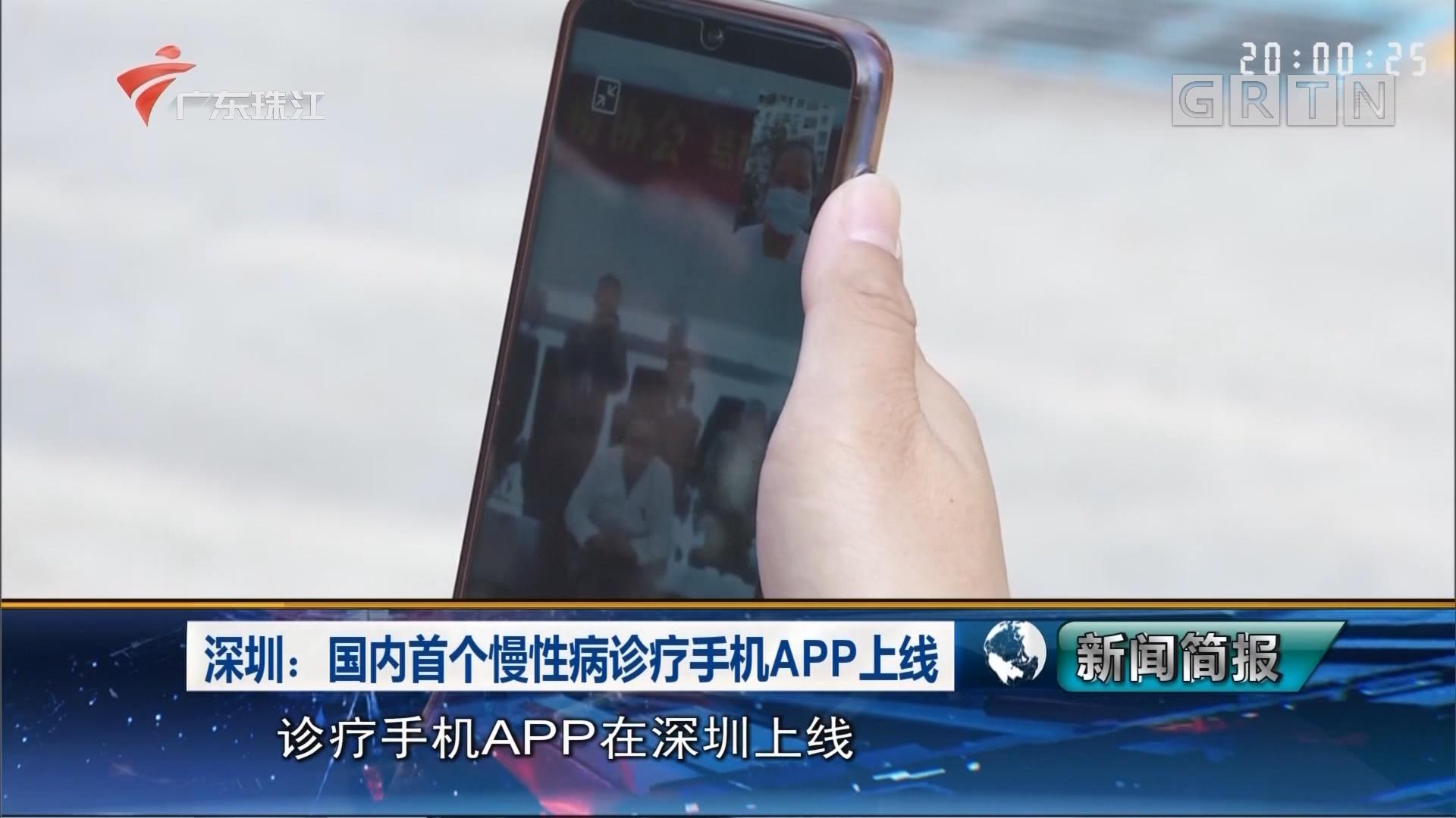 深圳:国内首个慢性病诊疗手机APP上线