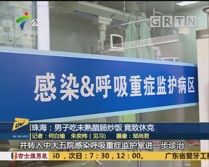 (DV现场)珠海:男子吃未熟腊肠炒饭 竟致休克