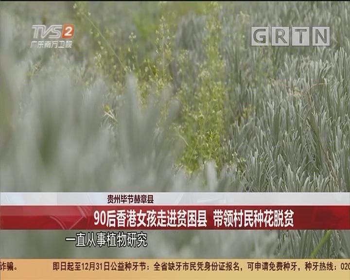 贵州毕节赫章县:90后香港女孩走进贫困县 带领村民种花脱贫