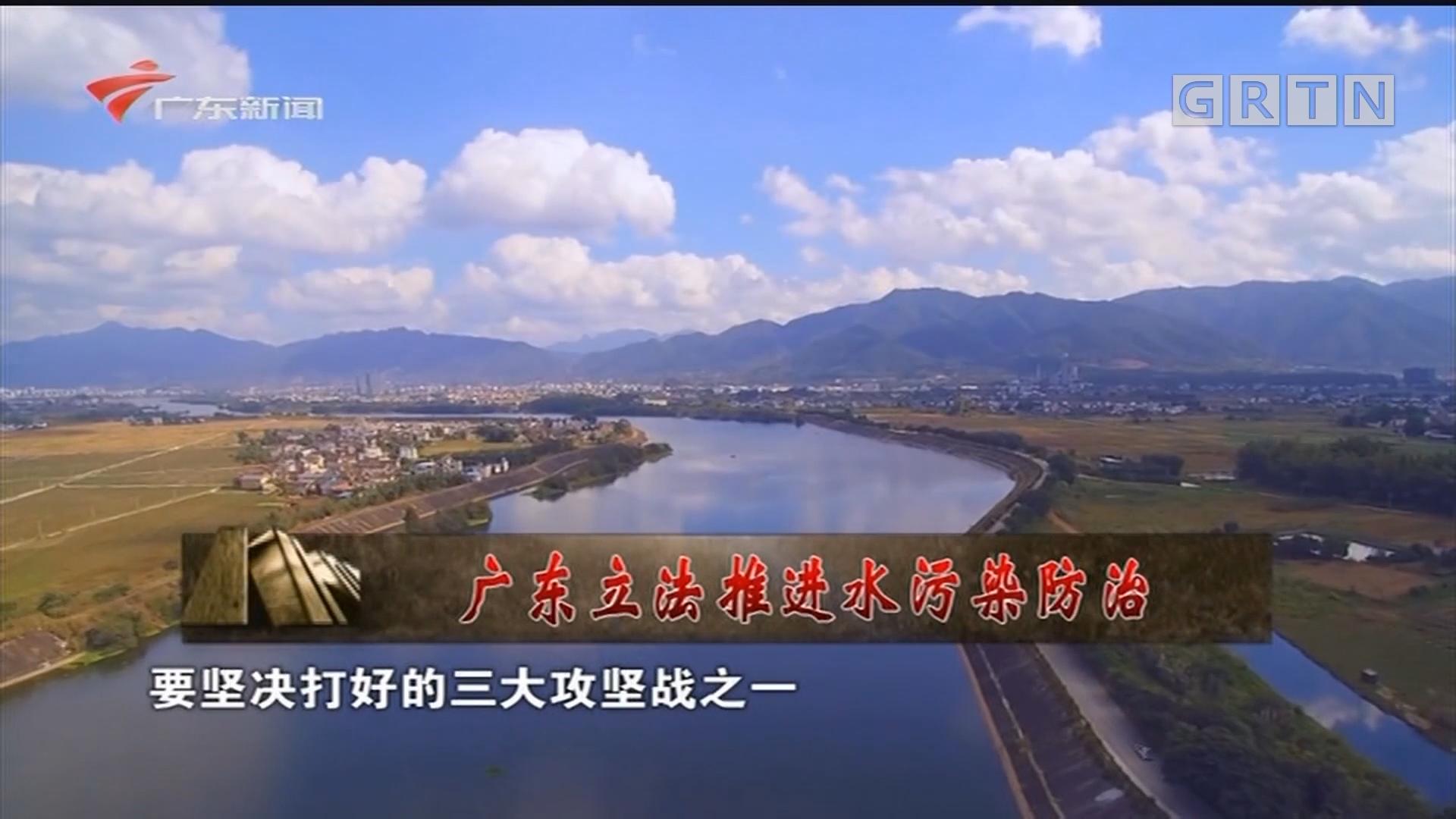 [HD][2019-12-14]人大代表:广东立法推进水污染防治