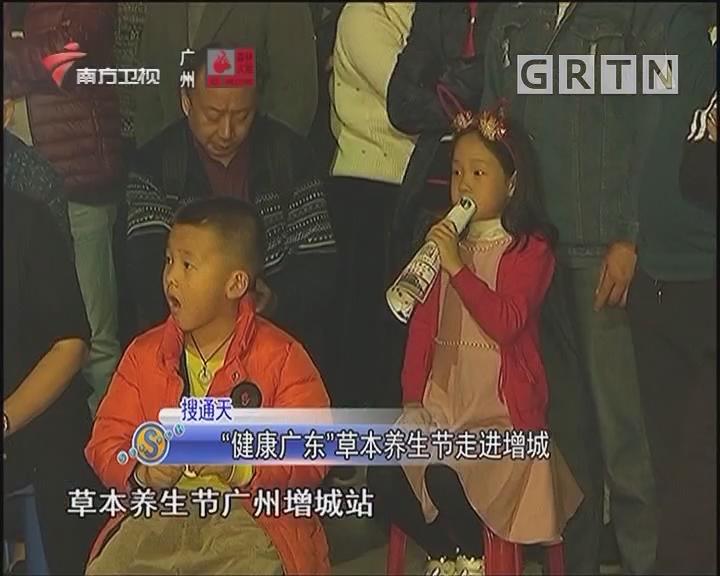"""""""健康廣東""""草本養生節走進增城"""