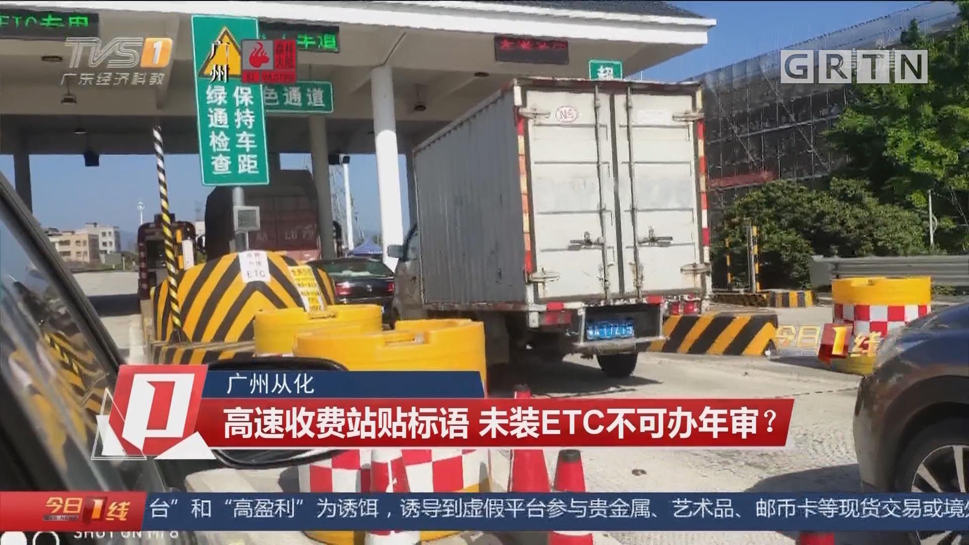 广州从化:高速收费站贴标语 未装ETC不可办年审?