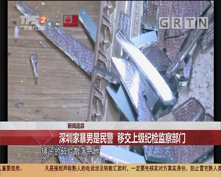 新闻追踪 深圳家暴男是民警 移交上级纪检监察部门
