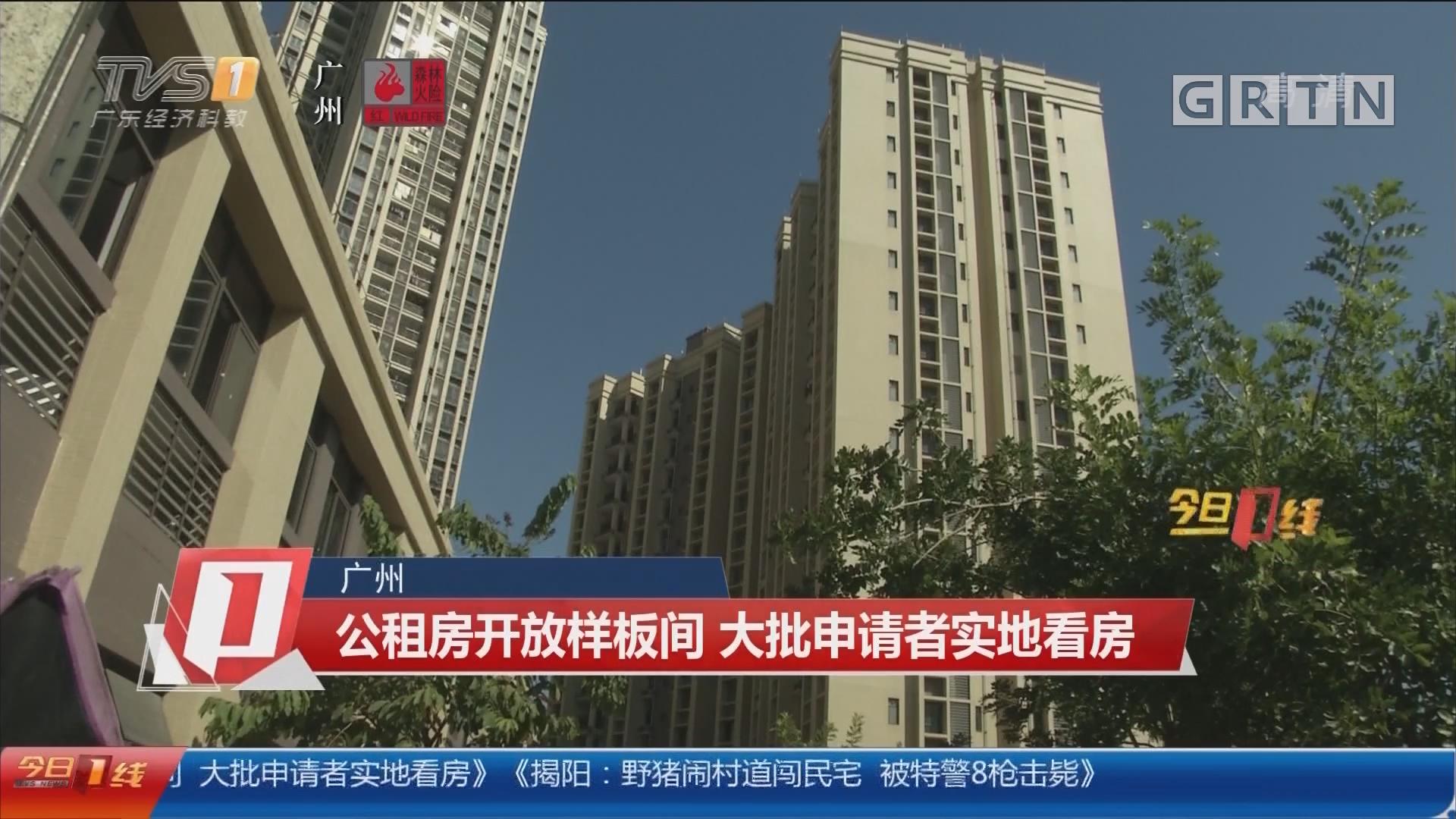 广州:公租房开放样板间 大批申请者实地看房