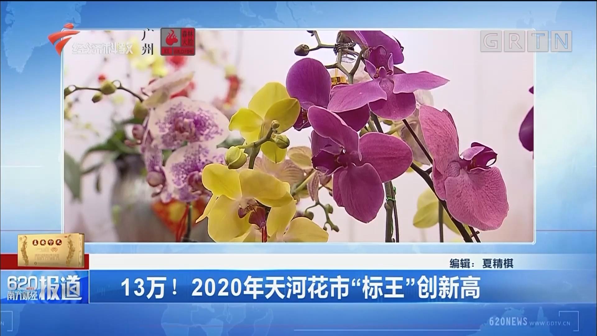 """13萬!2020年天河花市""""標王""""創新高"""