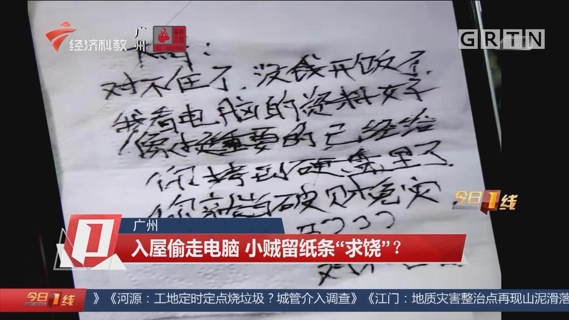 """广州:入屋偷走电脑 小贼留纸条""""求饶""""?"""
