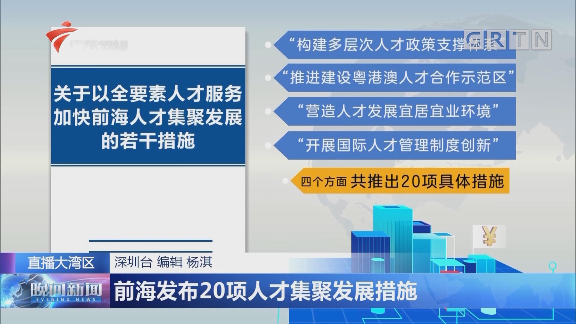前海发布20项人才集聚发展措施