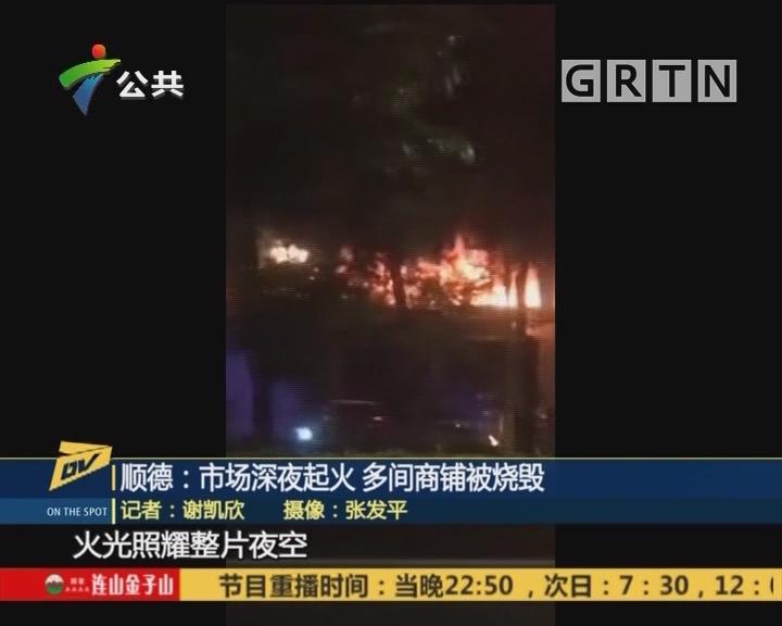 (DV现场)顺德:市场深夜起火 多间商铺被烧毁
