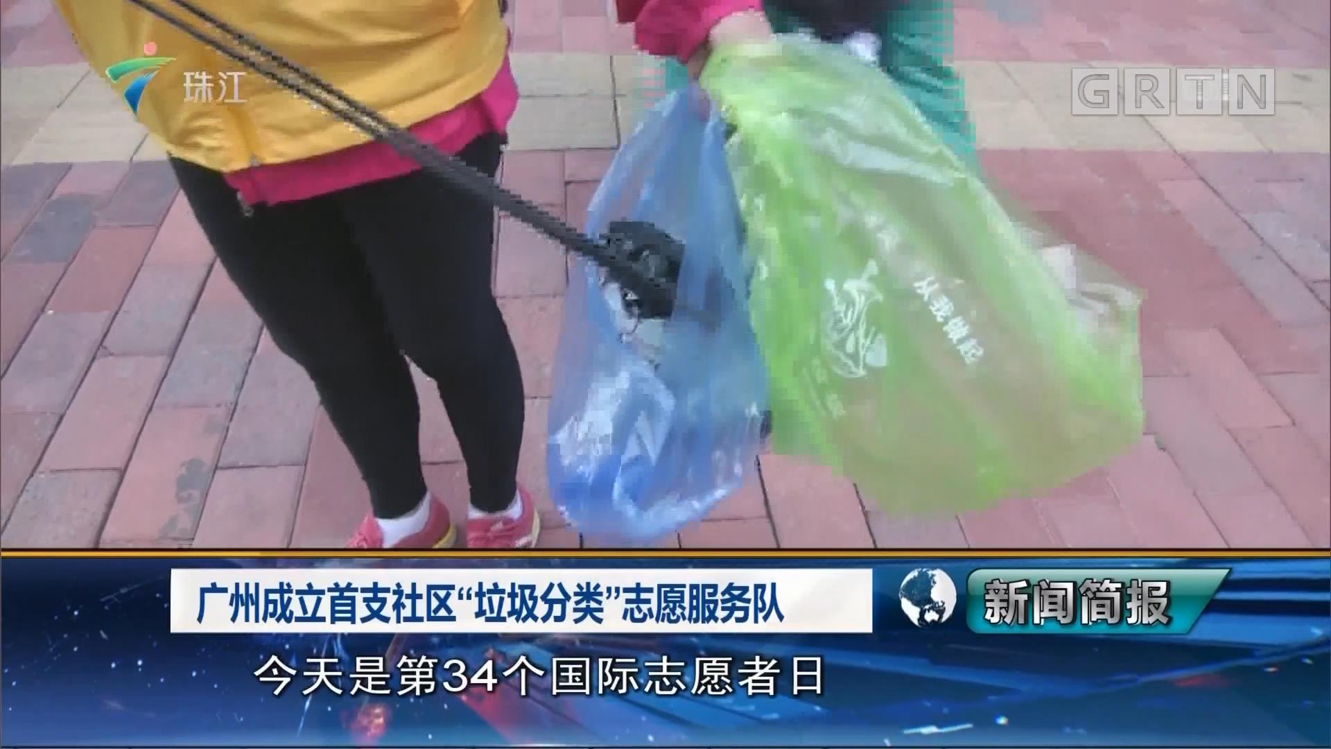 """广州成立首支社区""""垃圾分类""""志愿服务队"""