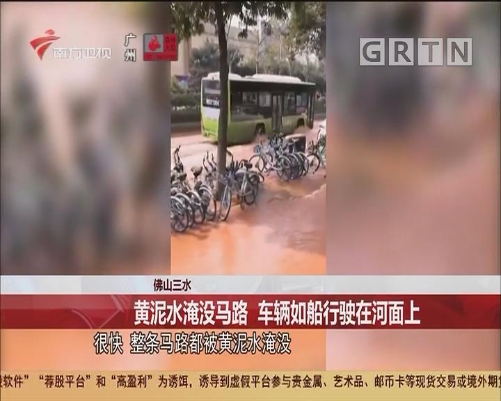 佛山三水 黃泥水淹沒馬路 車輛如船行駛在河面上
