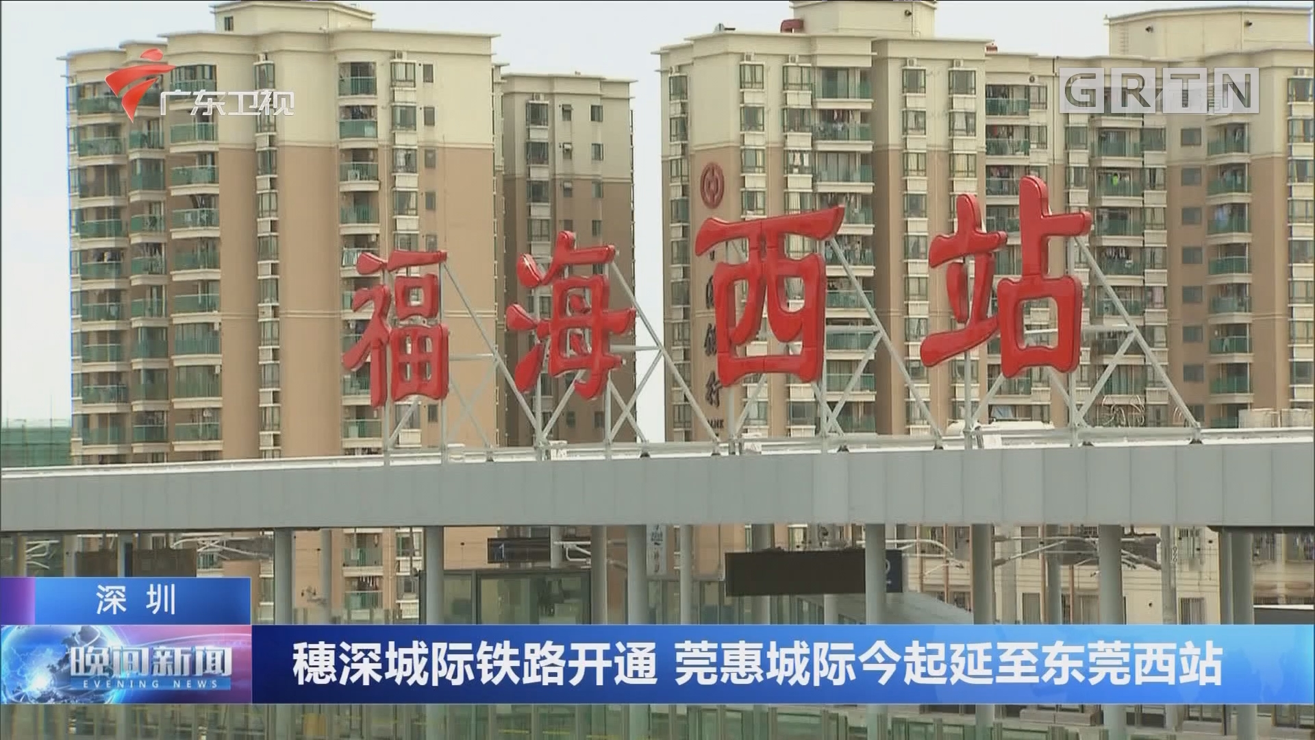 深圳:穗深城际铁路开通 莞惠城际今起延至东莞西站