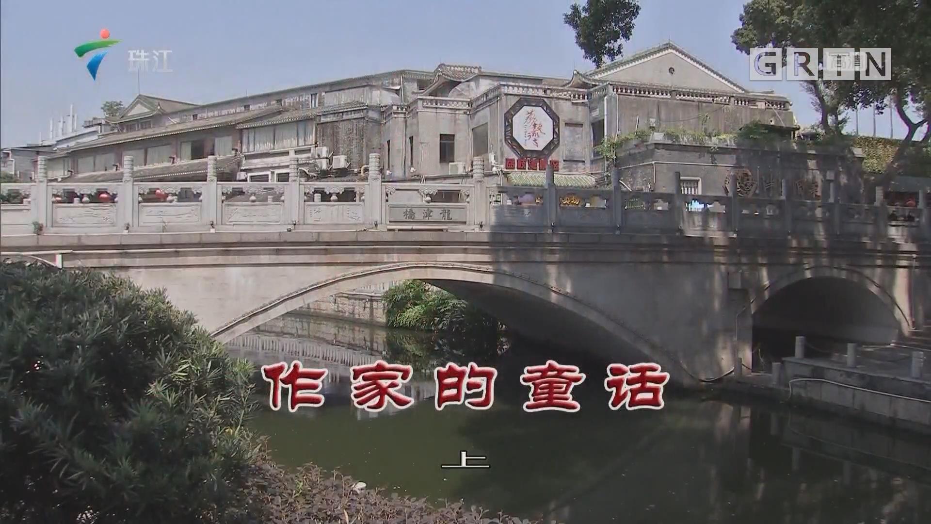 [HD][2019-12-07]外来媳妇本地郎:作家的童话(上)