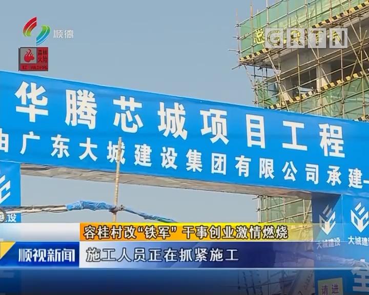 """容桂村改""""铁军""""干事创业激情燃烧"""