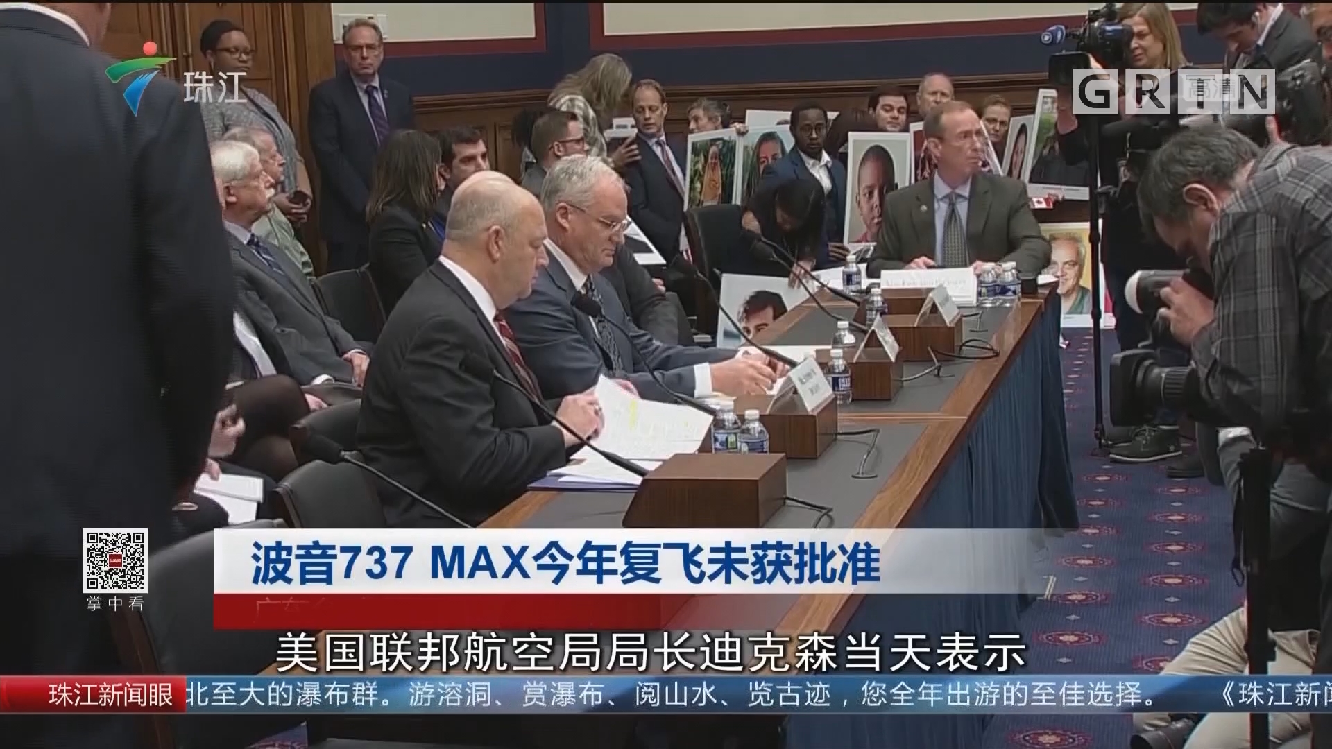 波音737 MAX今年复飞未获批准
