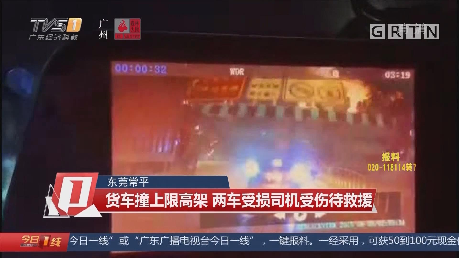 东莞常平 货车撞上限高架 两车受损司机受伤待救援