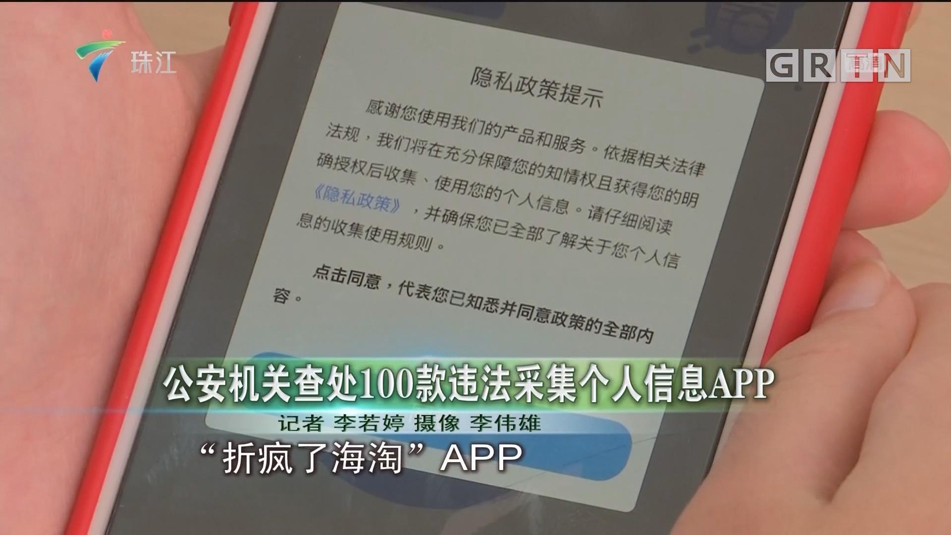 公安机关查处100款违法采集个人信息APP
