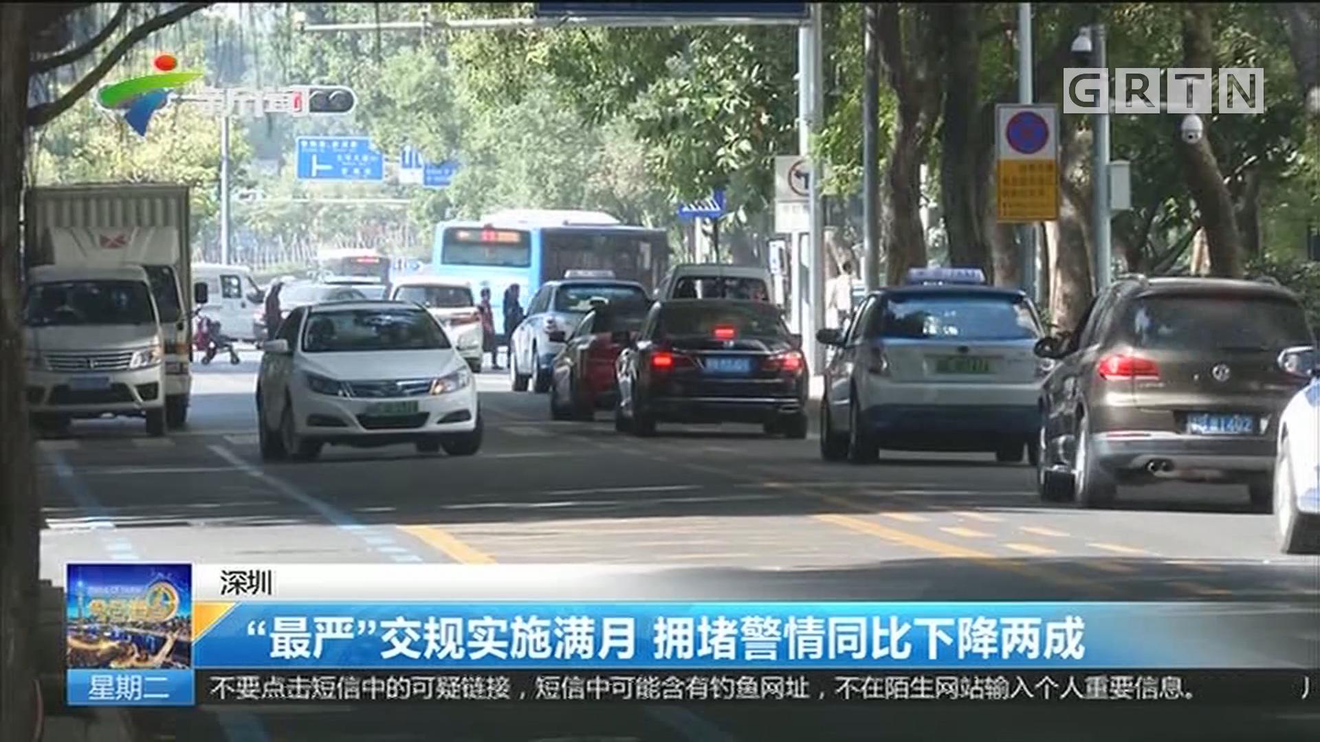 """深圳:""""最严""""交规实施满月 拥堵警情同比下降两成"""