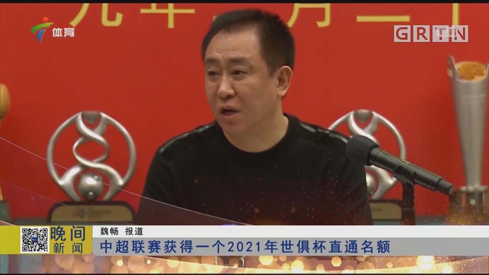 中超联赛获得一个2021年世俱杯直通名额