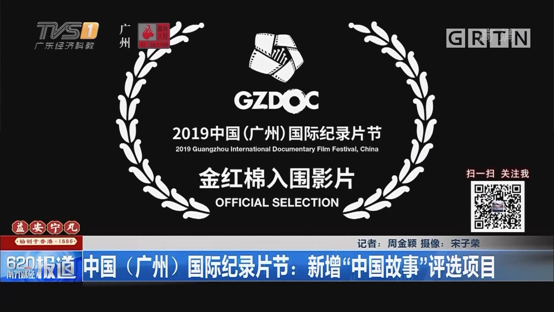 """中国(广州)国际纪录片节:新增""""中国故事""""评选项目"""