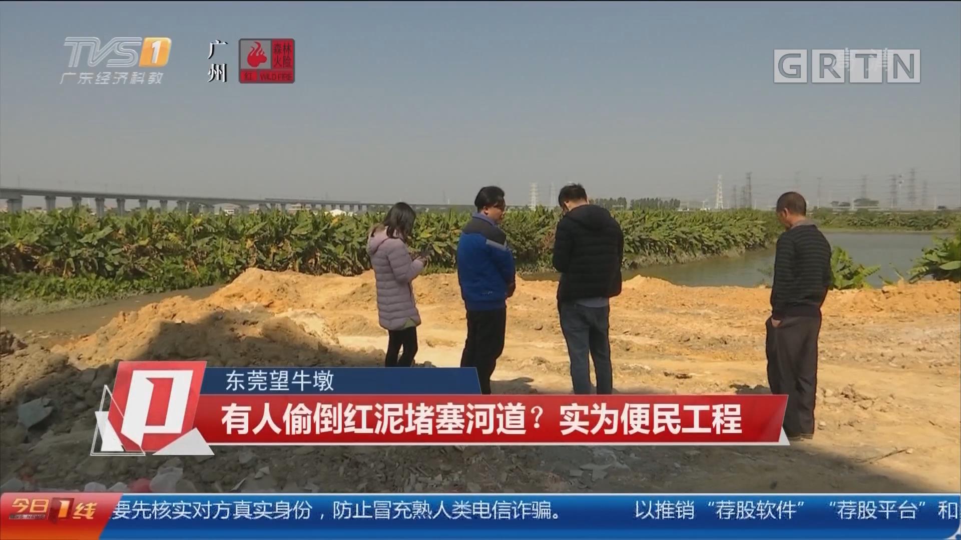 东莞望牛墩:有人偷倒红泥堵塞河道?实为便民工程