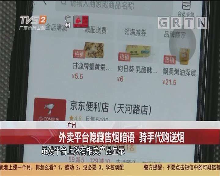 广州 外卖平台隐藏售烟暗语 骑手代购送烟