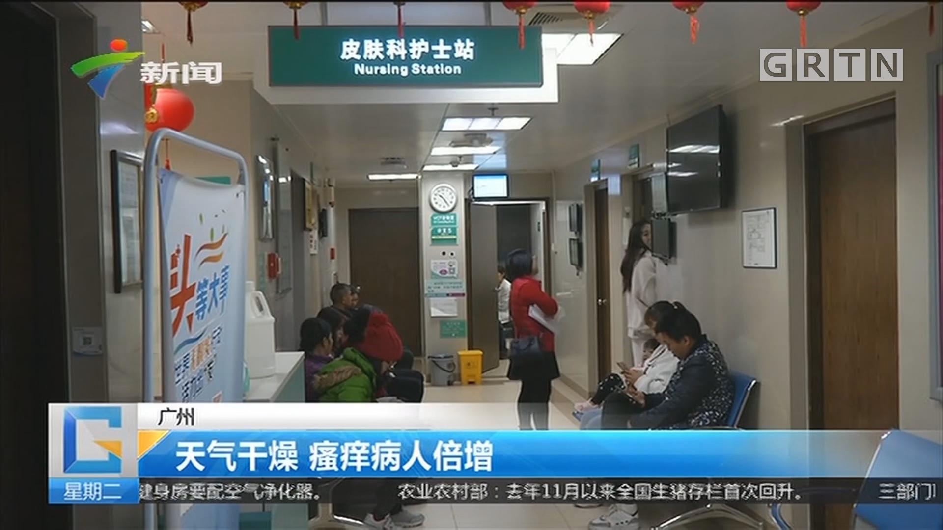 广州:天气干燥 瘙痒病人倍增