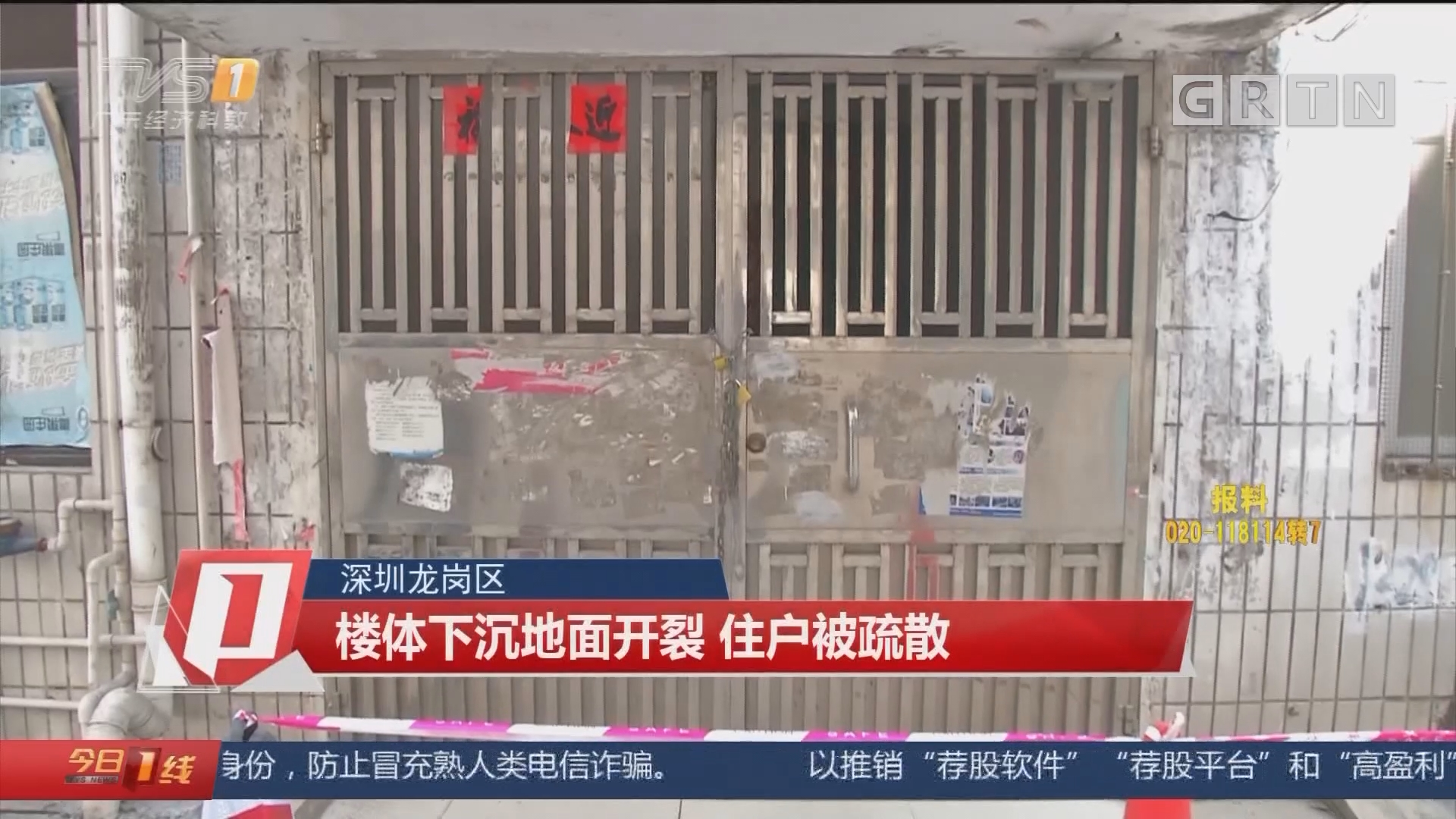 深圳龙岗区 楼体下沉地面开裂 住户被疏散