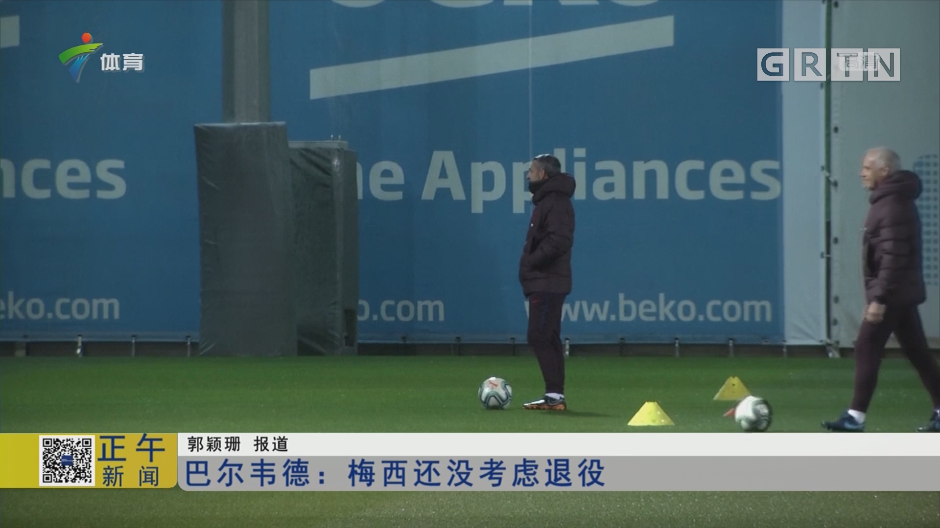 巴尔韦德:梅西还没考虑退役