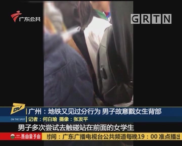 (DV现场)广州:地铁又见过分行为 男子故意戳女生背部