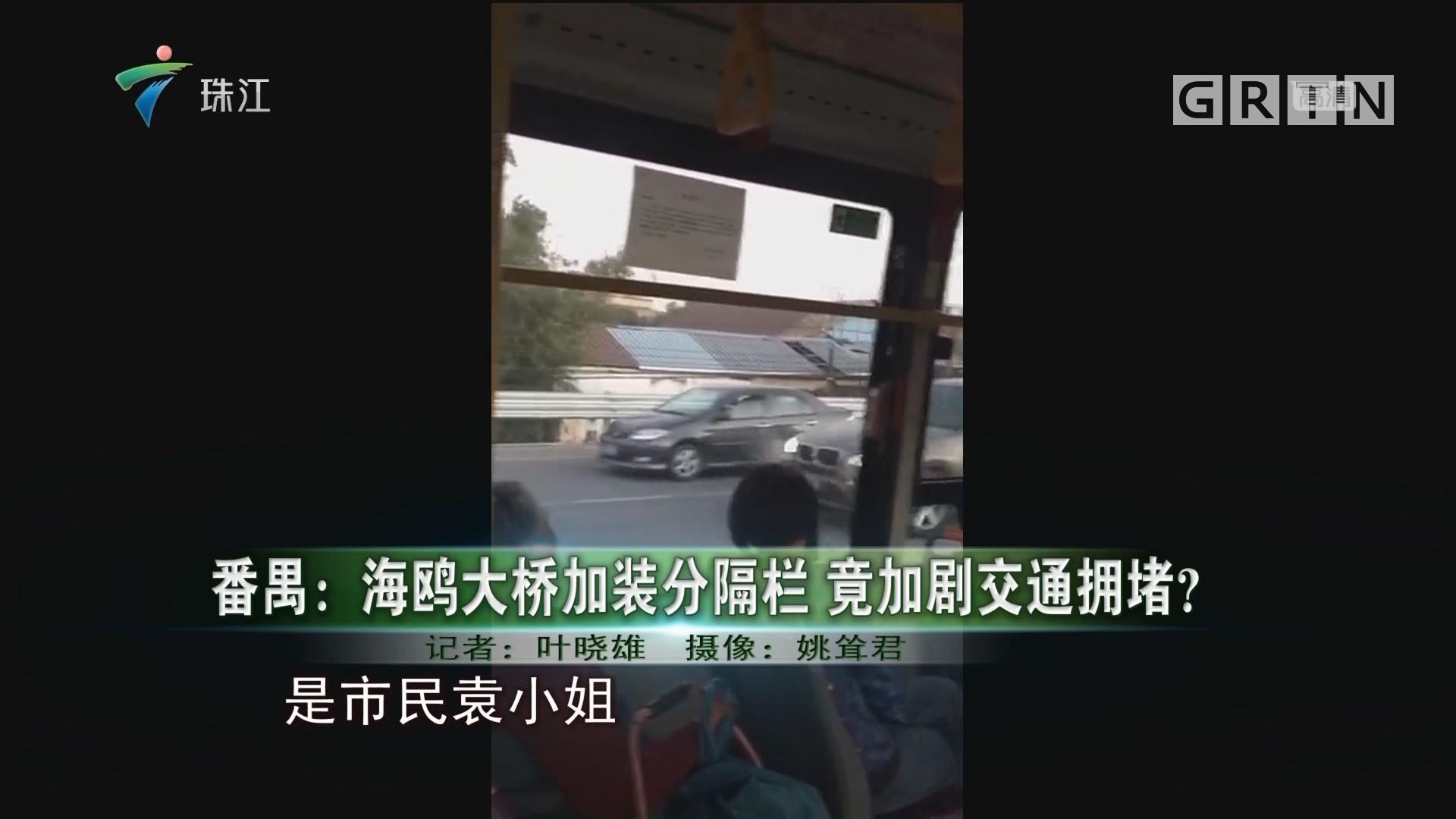 番禺:海鸥大桥加装分隔栏 竟加剧交通拥堵?