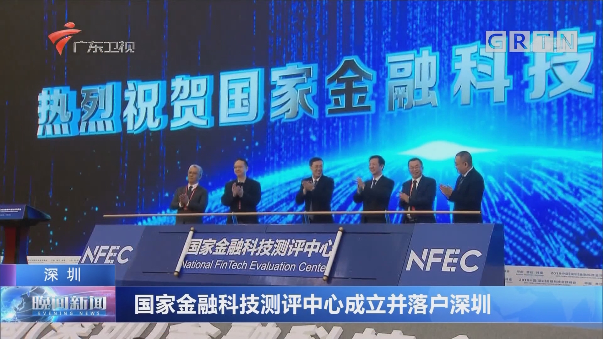 深圳:国家金融科技测评中心成立并落户深圳