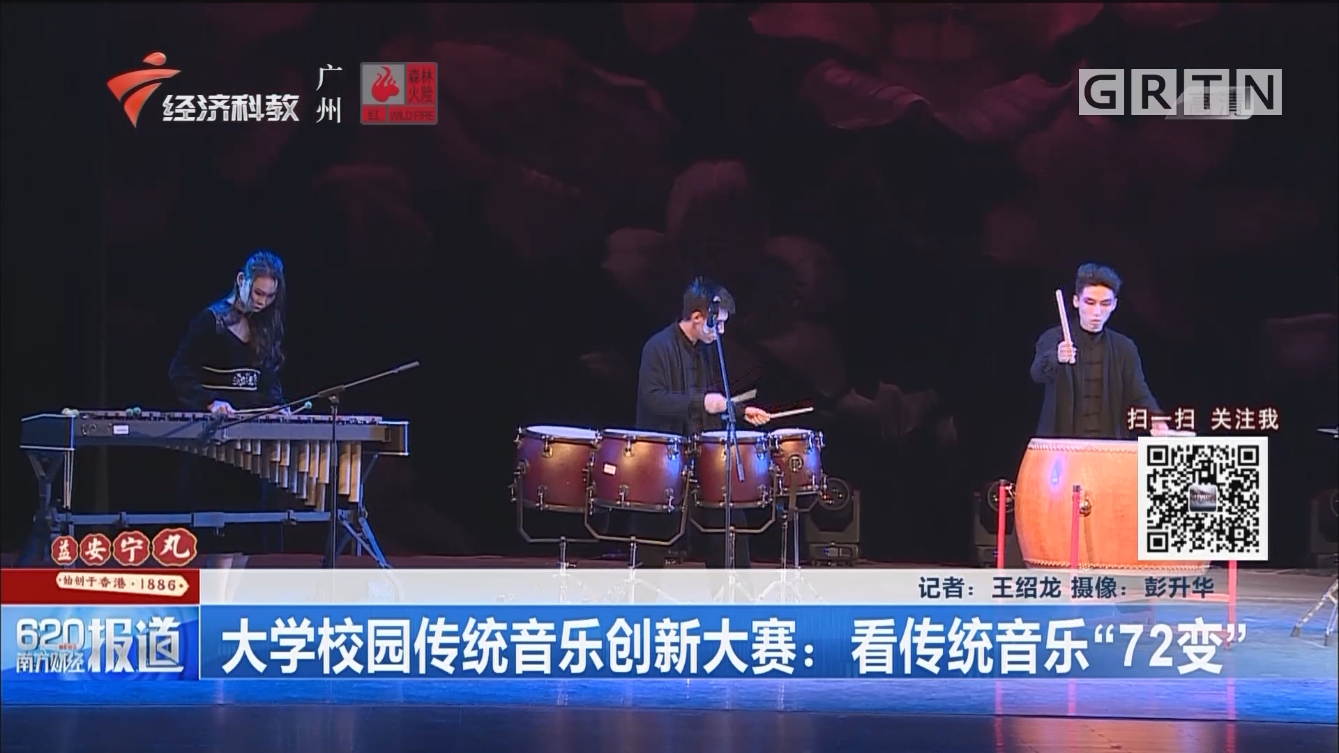 """大學校園傳統音樂創新大賽:看傳統音樂""""72變"""""""