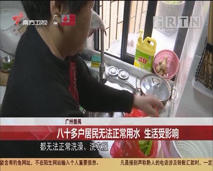 廣州番禺 八十多戶居民無法正常用水 生活受影響