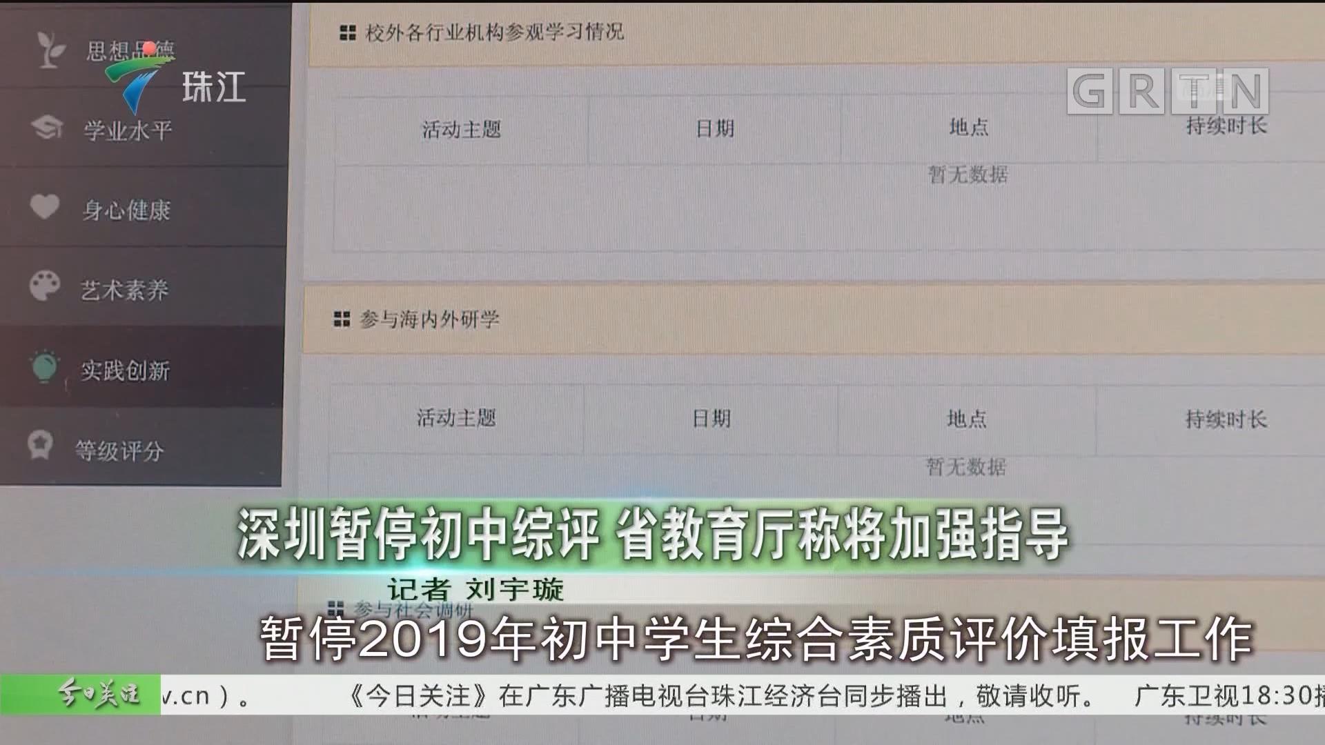 深圳暂停初中综评 省教育厅称将加强指导