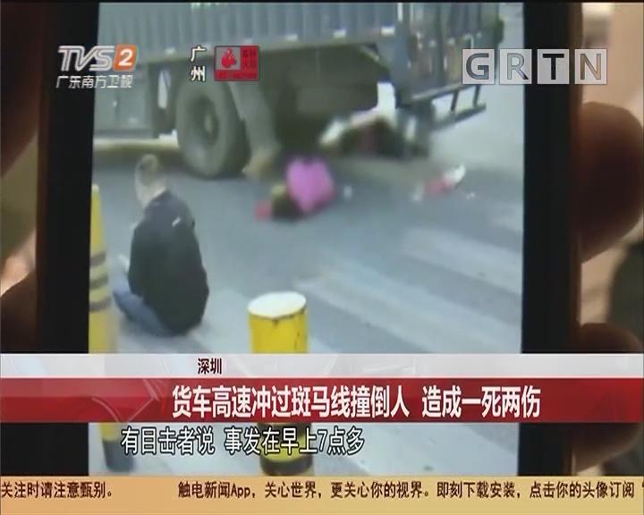 深圳 货车高速冲过斑马线撞倒人 造成一死两伤
