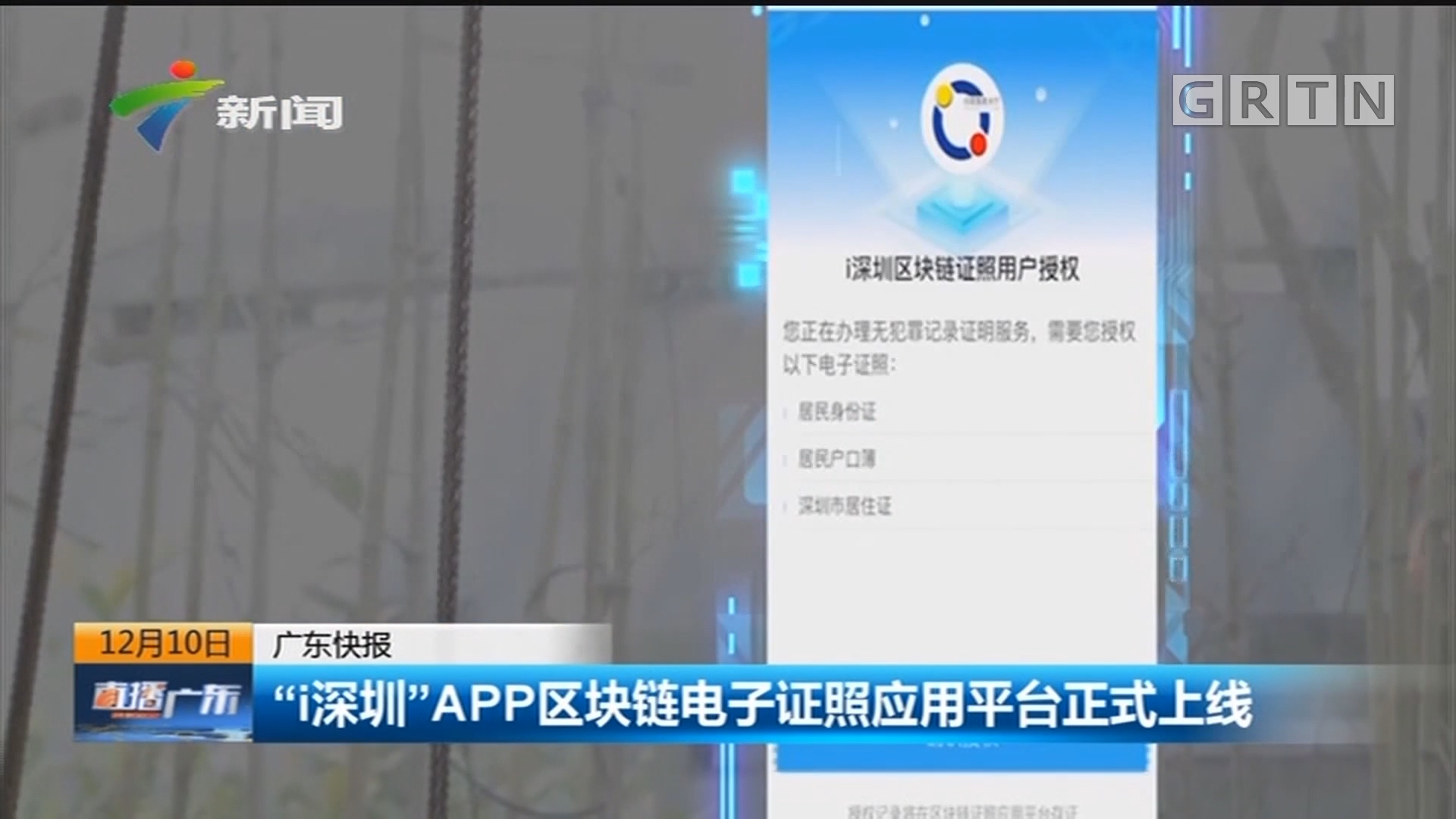 """""""i深圳""""APP区块链电子证照应用平台正式上线"""