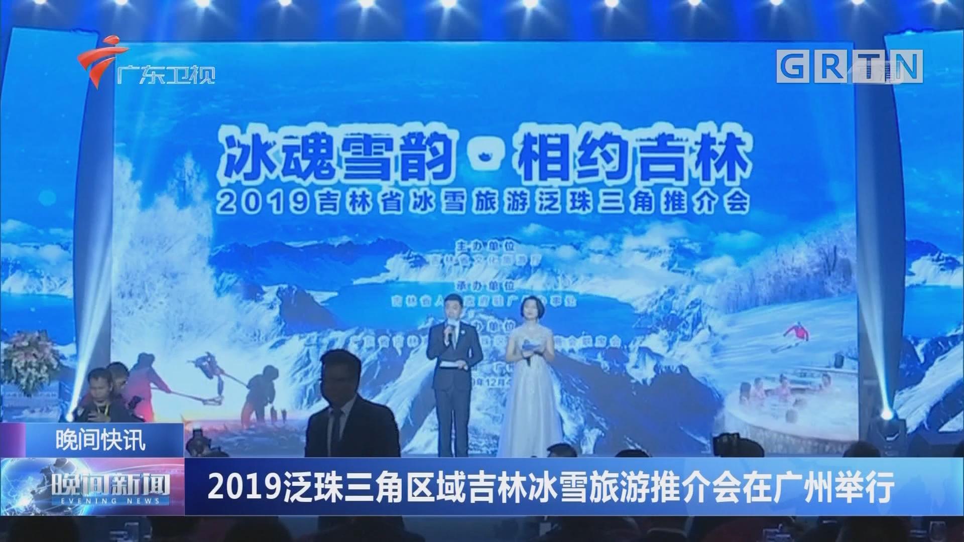 2019泛珠三角区域吉林冰雪旅游推介会在广州举行