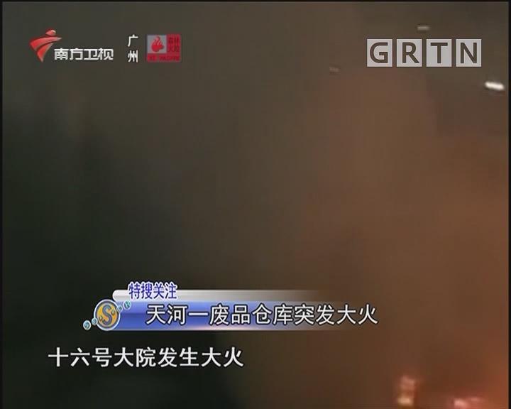 天河一废品仓库突发大火