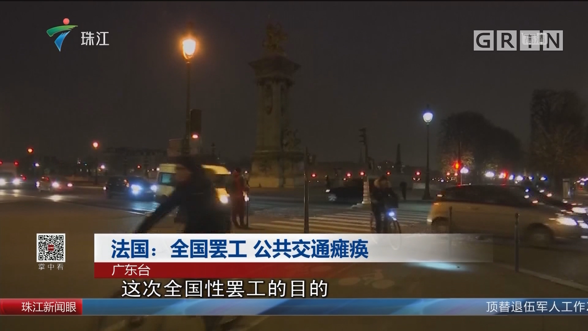 法国:全国罢工 公共交通瘫痪