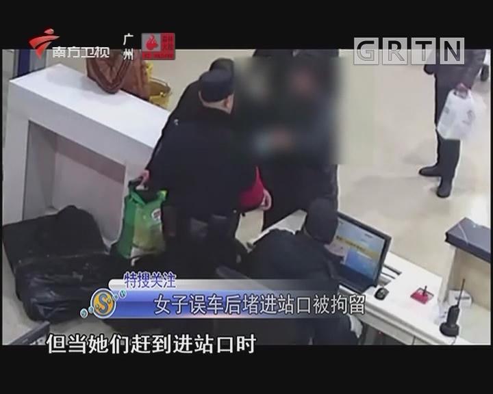 女子误车后堵进站口被拘留