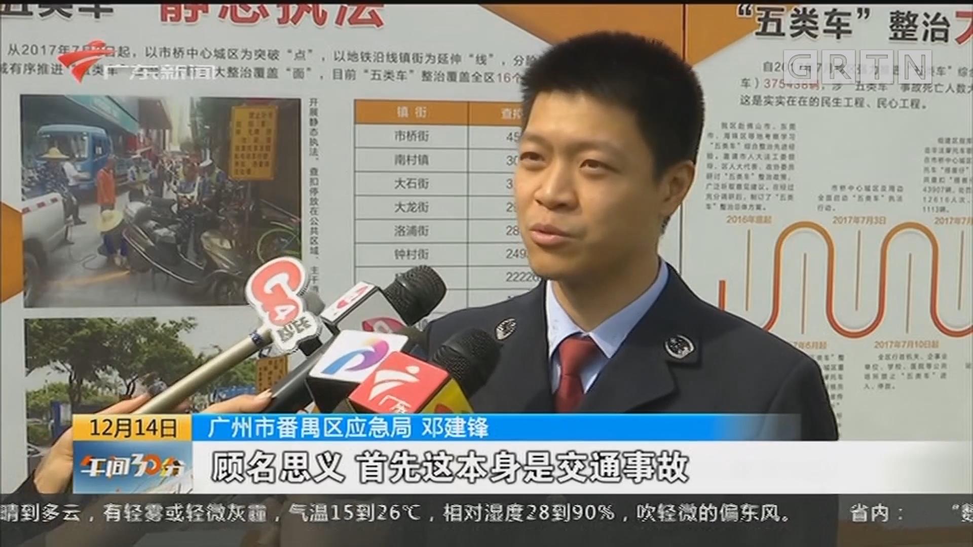 """广州番禺:番禺区开展事故警示展 警惕路上""""巨无霸"""""""