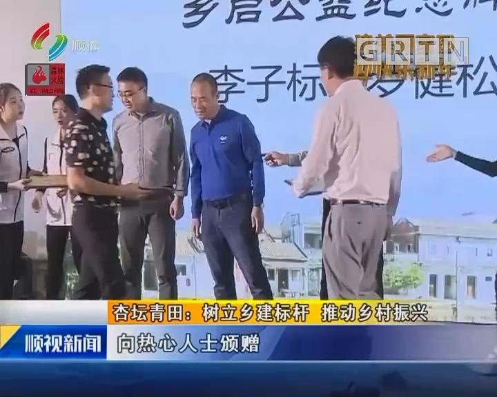 杏坛青田:树立乡建标杆 推动乡村振兴